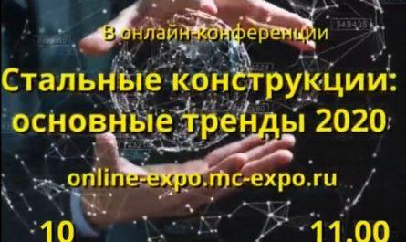 Основные тренды рынка стальных конструкций обсудят участники онлайн-конференции (видео)