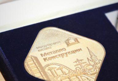 Северсталь Стальные Решения получили награду международной выставки «Металлоконструкции'2020»