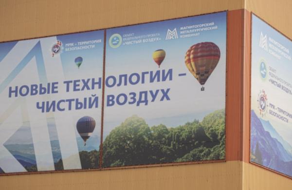 ММК потратит более 13 млрд руб. на экологические программы