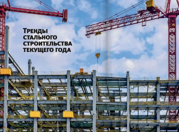 Тренды стального строительства текущего года
