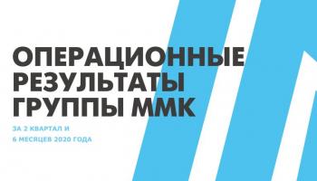 ММК прогнозирует дальнейшее оживление спроса на сталь в России