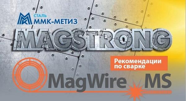 ММК-МЕТИЗ отправил на КАМАЗ новую сварочную проволоку