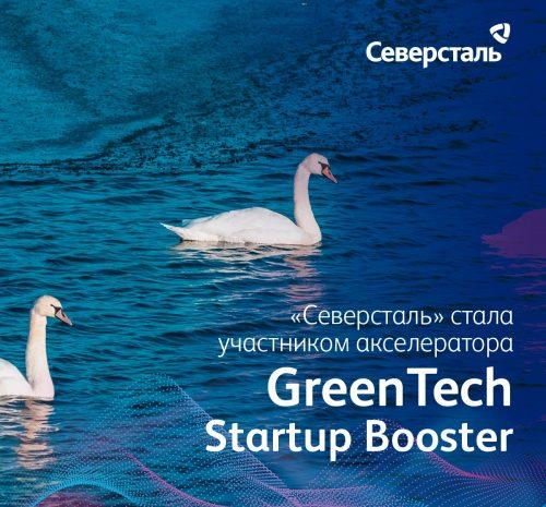 Северсталь стала участником GreenTech Startup Booster