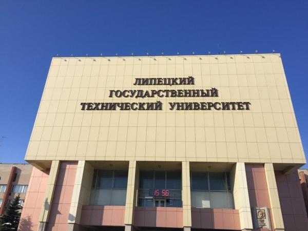 Вице-президент Группы НЛМК возглавит попечительский совет ЛГТУ